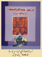 انتخاب راهبردی رشد و توزیع از دیدگاه امام خمینی (س)