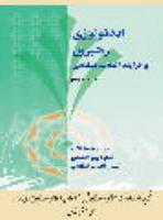 تغییر ساختار طبقات اجتماعی در دوران قبل از انقلاب اسلامی (دوران پهلوی) و بعد از انقلاب تا 1375