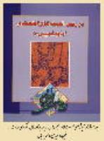 بررسی آرا و اندیشه های حضرت امام خمینی (س) دربارۀ برنامه های اقتصادی دولت (تهیه و تنظیم، سیاستگذاری، خط مشی ها و ...)