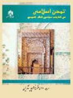 تمدن اسلامی سنت گرایی یا نوگرایی