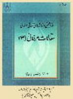 تفسیر انفسی آیات از دیدگاه امام خمینی رحمه الله