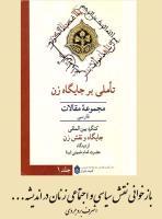 بازخوانی نقش سیاسی و اجتماعی زنان در اندیشه و سیرۀ امام خمینی (ره)