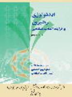 اصل شرطیت قدرت در تکالیف و تأثیر آن بر اندیشۀ سیاسی امام خمینی(س)