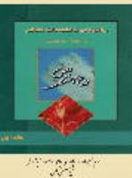 امام خمینی(ره) و نظامهای سیاسی معاصر در اندیشه و عمل
