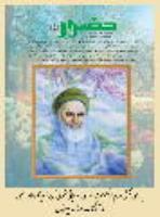 بررسی نقش مردم در حکومت اسلامی و مبانی نظری آن از دیدگاه امام خمینی