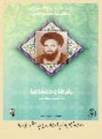 دست نوشته ای از شهید آیت الله حاج سید مصطفی خمینی(ره)