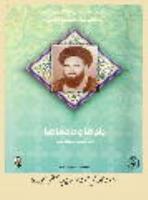 وصیت نامۀ شهید آیت الله حاج سید مصطفی خمینی(ره)