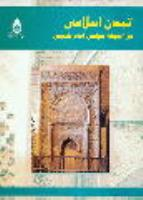 تمدن اسلامی در اندیشۀ سیاسی حضرت امام خمینی (س)