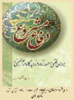 مبنای مشروعیّت دفاع از دیدگاه امام خمینی رحمهُ الله و حقوق بین الملل