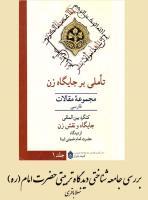 بررسی جامعه شناختی دیدگاه تربیتی حضرت امام(ره) در مورد نقش زن در خانواده