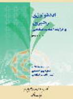 انقلاب اسلامی و روستاهای ایران