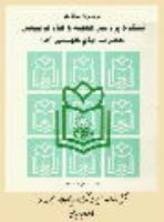 نقش خانواده در تربیت کودک از دیدگاه امام خمینی (ره)