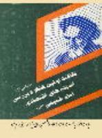 بیانات اختتامیه حضرت حجت الاسلام والمسلمین حاج سیّد احمد خمینی دام عزه