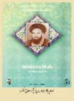 مصاحبه با آیت الله حاج شیخ محمد صادق خلخالی