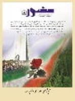 اندیشه های امام خمینی و شهید صدر