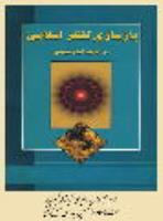 امام خمینی(س) و احیای اندیشه فراگیر دین