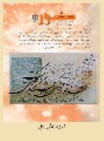 آیت الله کاظمی اردبیلی شاعری خوش طبع و عالمی پارسا  از شاگردان گمنام امام خمینی(س)