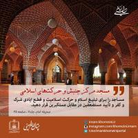 مسجد مرکز جنبش و حرکت های اسلامی