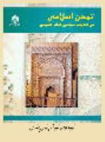 تمدن اسلامی، تمدن غرب تعامل یا تعارض