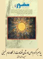 پیامبر اکرم(ص) و شأن قضاوت  از نگاه امام خمینی