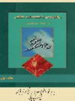 پیام مفتی اعظم لبنان، جناب شیخ محمد رشید قبانی