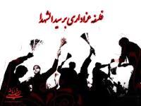 توصیه های امام به خطبا و نوحه سرایان و عزاداران