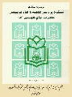 تعلیم و تربیت از دیدگاه امام خمینی(س) و مقایسه آن با نظر دیگر دانشمندان