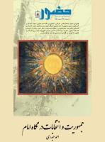 جمهوریت و انتخابات در نگاه امام