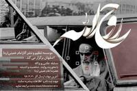 تمدید ارسال آثار به جشنواره ملی عکس روح الله تا 20 مرداد