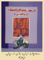 بررسی موضوع خصوصی سازی و تغییر ساختار اقتصادی در برنامه سوم با تأکید بر دیدگاههای امام خمینی(س)