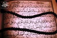 امام خمینی و عزاداری امام حسین (ع)