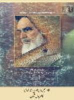 امام خمینی(س) و ادبیات عرفانی