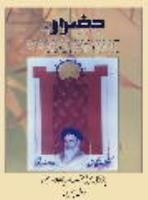 بازخوانی جنبش مشروطه از دیدگاه امام خمینی