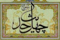 قرآن در کلام امام خمینی