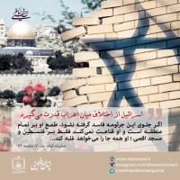 اسرائیل از اختلاف میان اعراب قدرت می گیرد