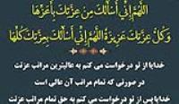 شرح دعای سحر11/ اللهم انی اسئلک