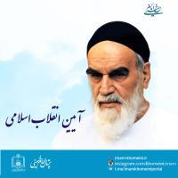 آیین انقلاب اسلامی، توحید