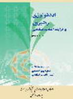 انقلاب اسلامی و مسأله مدرنیزه کردن سنت