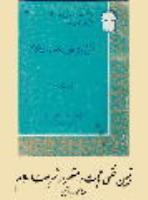 تبیین فقهی ثابت و متغیر در شریعت اسلام
