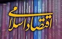 ضرورت و فرآیند ساخت نظام اقتصاد اسلامی بر اساس رهنمودهای امام خمینی(س)