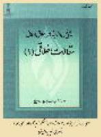 تأملی در روش تربیتی امر به معروف و نهی از منکر از دیدگاه امام خمینی رحمه الله