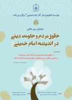 مجموعه مقالات همایش بین المللی حقوق مردم و حکومت دینی در اندیشه امام خمینی (س)