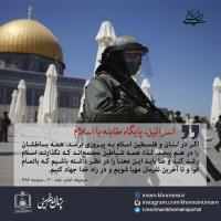 اسرائیل، پایگاه مقابله با اسلام