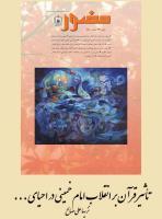تاثیر قرآن بر انقلاب امام خمینی در احیای تمدن اسلامی