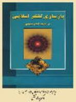 احیای هویت اسلامی در انقلاب امام خمینی(س)