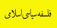 مشرب های سیاسی در فرهنگ اسلام  و اندیشه حکومتی امام خمینی