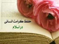 کرامت انسان در سیره مبارزاتی امام خمینی (ره)