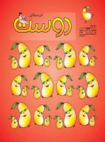 مجله خردسال 443