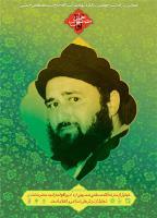 کنگره بزرگداشت چهلمین سالگرد آیت الله شهید سید مصطفی خمینی