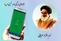 نرم افزار موبایلی جلوه های زندگی امام خمینی(ره) طراحی و ساخته شد